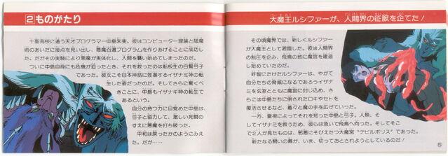 Arquivo:MegamiTensei-UserManual 04.jpg