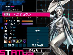 File:DS2Hakujoushi.png
