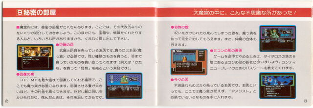 Arquivo:MegamiTensei-UserManual 13.jpg