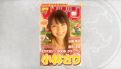 File:MGSPW Weekly Shonen Magazine (PSP).png