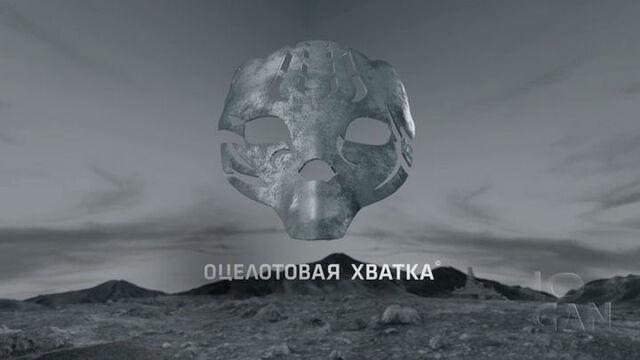 File:Otselotovaya Khvatka (TV).jpg