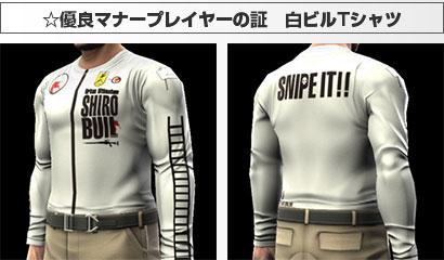 File:Manner shirt.jpg