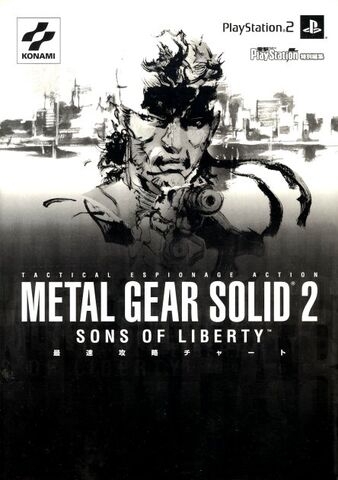 File:Metal Gear Solid 2 Guide 04 A.jpg