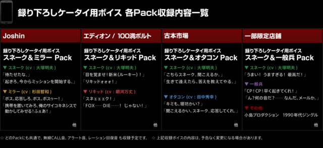 File:Special2 packvoice.png