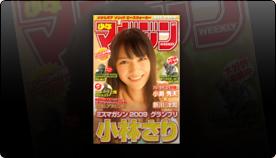 File:Thumb magazine.jpg