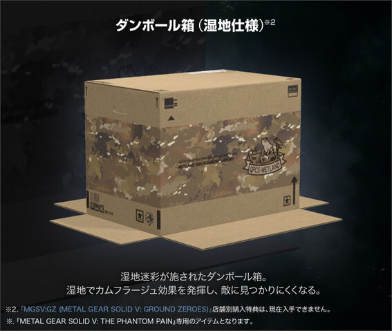 File:Cardboardbox wetland.jpg