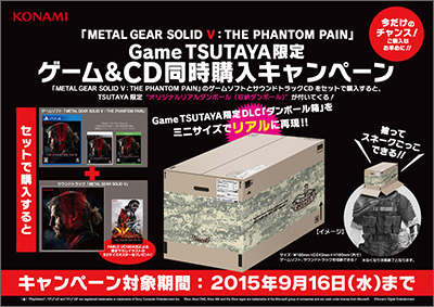 File:Tpp tsutaya cam s.jpg