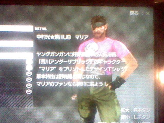 File:Maria Arakawa light Nakamura shirt description.JPG