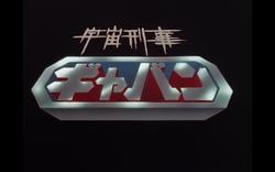 Gavan Blu Ray 01