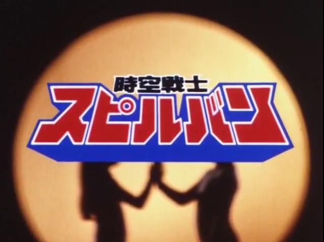 Spielvan logo