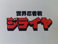 Jiraiya Title