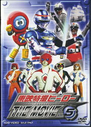 Toei-tokusatsu-hero-the-movie-vol5-dvd--1-