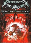 Metalocalypse Season 2 Russian