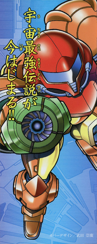 File:Samus aims up S&J.png