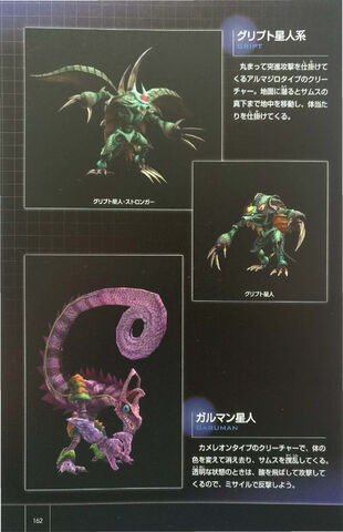 File:JP Other M Guide 162.jpg