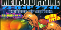 Metroid Prime: Эпизод на Эфире