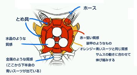 File:FusionSuit RearTorso.PNG