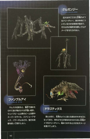 File:JP Other M Guide 160.jpg