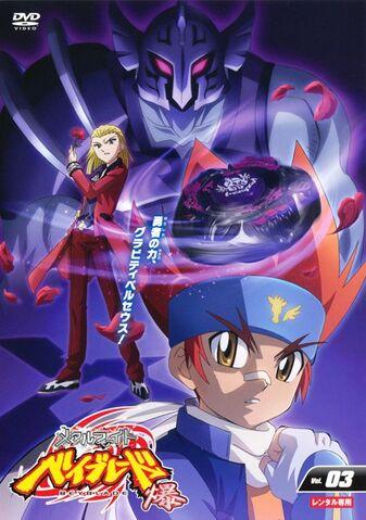 File:Metal Fight Beyblade Baku DVD Vol3.jpg
