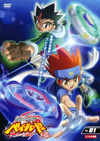 File:Metal Fight Beyblade Baku DVD Vol1.jpg
