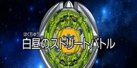 Beyblade: Metal Masters Episode 30