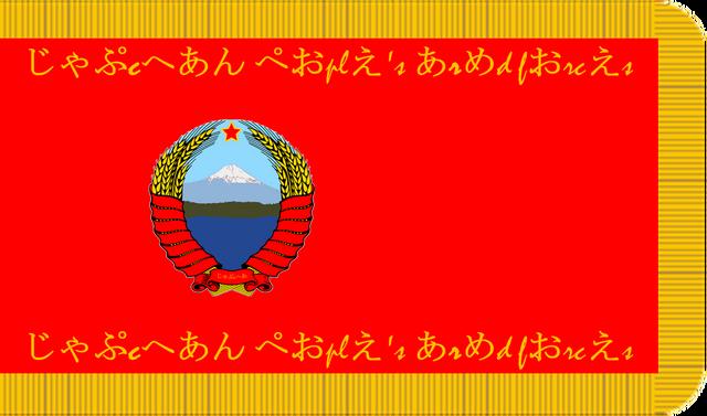 File:Japuchean People's Armed Forces flag.png