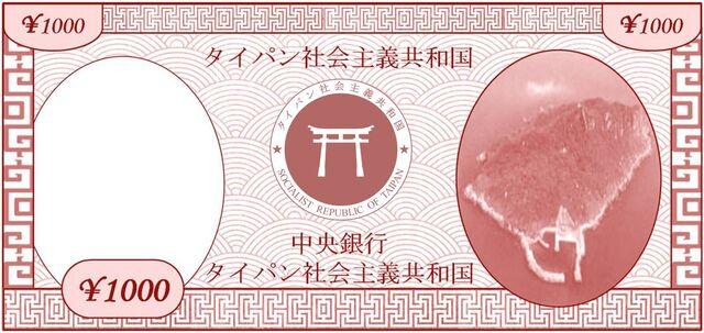 File:Taipanese currency (¥1000).jpg
