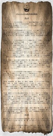 File:Constitution of the Taipanese People's Republics.jpg