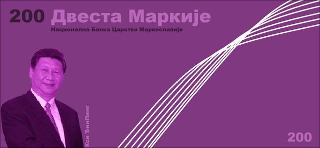 File:200 Markije.png