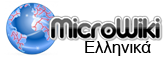 File:MicroWikiGreek.png