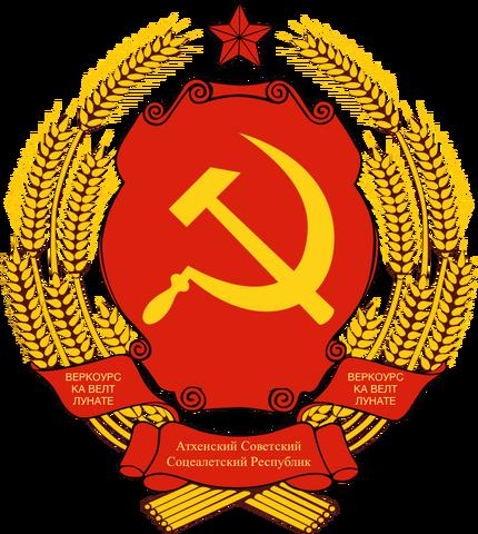 File:Емблем ка Атхенский ССР.png