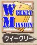WeeklyMissionIcon