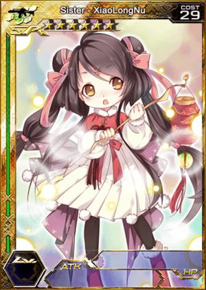 Sister - XiaoLongNu 1