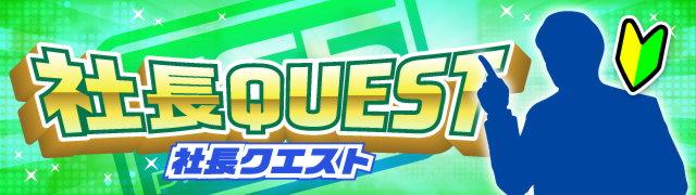 File:Quest.jpg