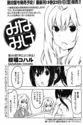Minami-ke Manga Chapter 265