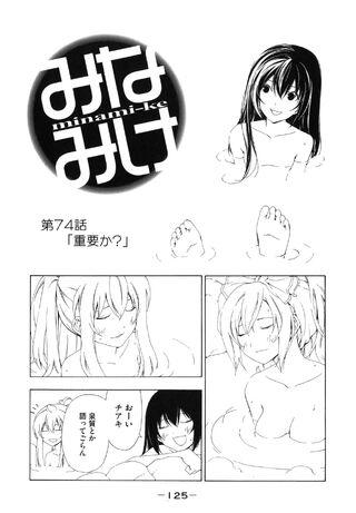 Minami-ke Manga Chapter 074