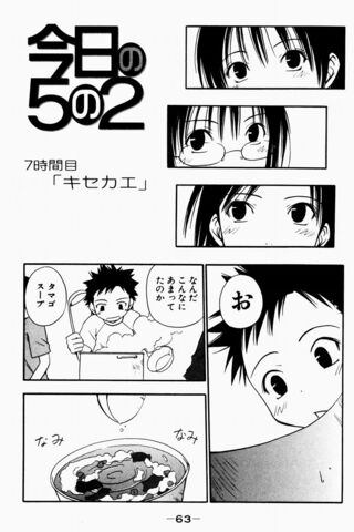 File:Kyou no Go no Ni Manga Chapter 007.jpg