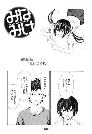 Minami-ke Manga Chapter 088