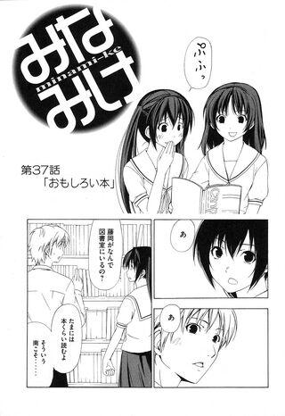 Minami-ke Manga Chapter 037