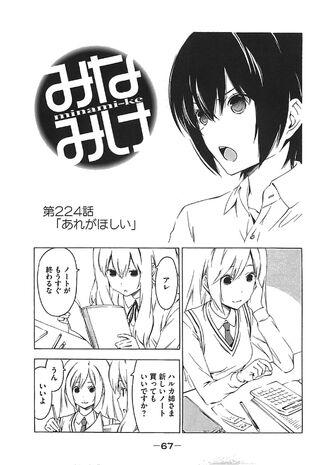 Minami-ke Manga Chapter 224