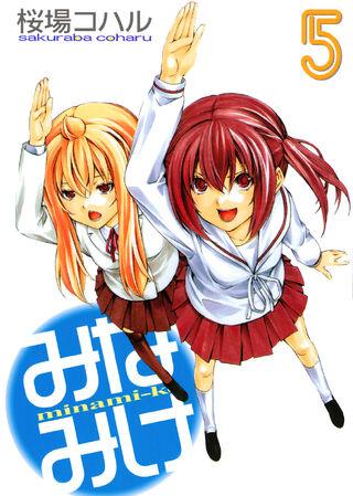 Minami-ke Manga v05 cover