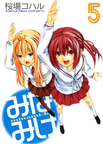 File:Minami-ke Manga v05 cover.jpg