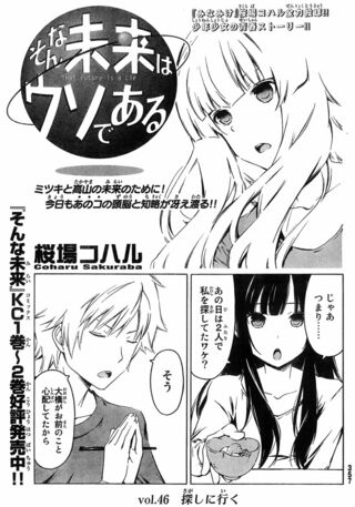 That Future is a Lie Manga Chapter 046