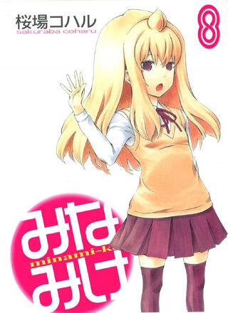 Minami-ke Manga v08 cover