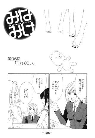 Minami-ke Manga Chapter 096