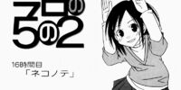 Kyou no Go no Ni Chapter 016