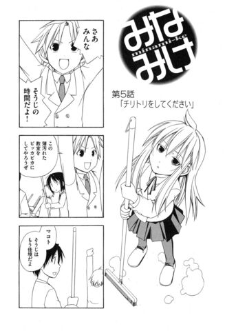 File:Minami-ke Manga Chapter 005.jpg