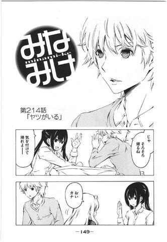 File:Minami-ke Manga Chapter 214.jpg