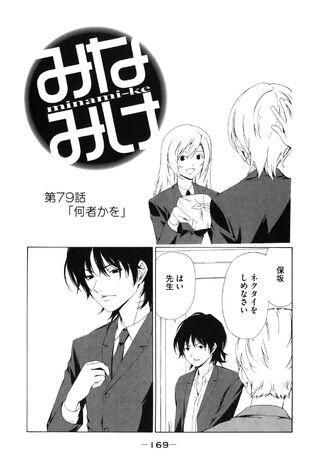 Minami-ke Manga Chapter 079