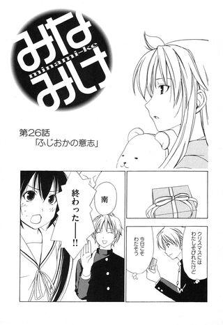 Minami-ke Manga Chapter 026